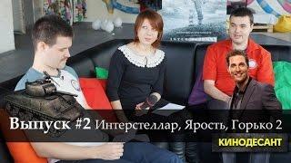 КиноДесант (Выпуск 2) - Интерстеллар, Ярость, Горько 2