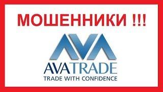 АваТрейд - обзор отзывов о форекс мошенниках AVA Trade