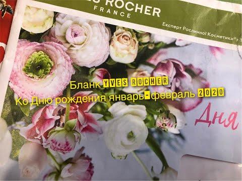 Бланк Yves Rocher ко Дню рождения Январь-Февраль 2020/3 подарка № 9УИЮСБА06