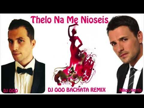 Thelo Na Me Nioseis - Nikos Vertis - DJ OOO Bachata Remix