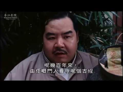 捉鬼大師Vampire Buster 鄭則仕、張學友、陳百祥 粵語 高清720P