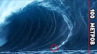 12 САМЫХ больших Волн на которых ПРОКАТИЛСЯ Человек!! СТРАШНО смотреть!