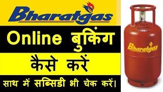How To Book Bharat Gas Online । Bharat Gas Online Booking Kaise Kare । Bharat Gas Booking Online