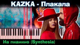 KAZKA - Плакала | На пианино | Synthesia разбор | Как играть?| Instrumental + Караоке + Ноты