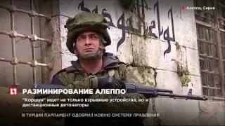 Российские военные продолжают работы по разминированию Алеппо