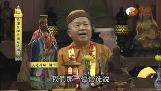 【恭讚王禪老祖教主天威讚偈54】| WXTV唯心電視台
