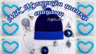 МК мужская шапка спицами/ Knitted man hat with a pom-pom