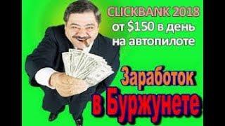 Как заработать деньги в Интернете | Кликбанк 2018 | Создаем растущий пассивный доход за 1 день