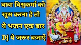 बाबा विश्वकर्मा को खुस करना है तो ये भजन एक बार Dj पे जरूर बजाऐ Baba Vishwakarma ki jai ho