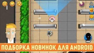 ПОДБОРКА НОВИНОК ДЛЯ ANDROID - Game Plan #783
