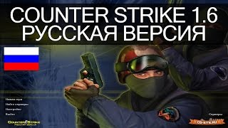 Обзор Counter Strike 1.6 русская версия