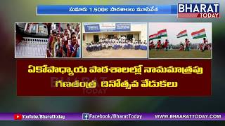 2nd Phase Panchayat Elections On 25 January In Telangana | Bharat Today