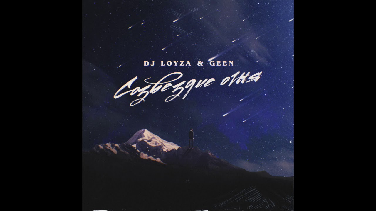 Dj Loyza & Geen — Созвездие огня (official audio)