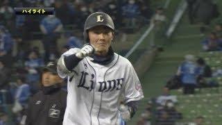 2019年3月23日 埼玉西武対横浜DeNA 試合ダイジェスト