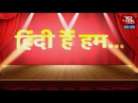 Hindi Hain Hum: Kavi Sammelan on Aaj Tak