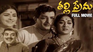 Thalli Prema Telugu Full Movie | NT Rama Rao | Savitri | Kanchana | Padmanabham