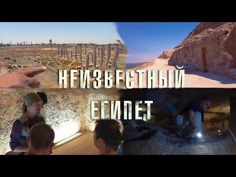 Египет который вы не видели. Средний Египет - посещение новых мест