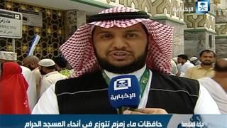 جهود كبيرة لتوفير ماء زمزم لزوار المسجد الحرام