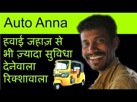 Auto Driver Anna