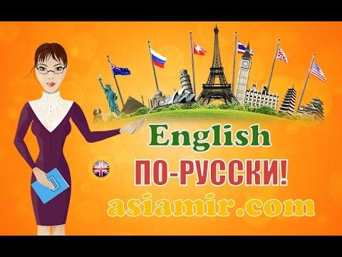 уроки английского по методу доктора пимслера