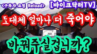 [바이크닥터TV] -Reload- 대한민국오토바이현실 …