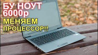 Как поменять процессор в ноутбуке