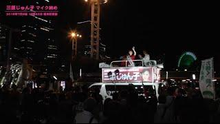 2016年7月9日 桜木町駅前にて三原じゅん子 自民党公認 神奈川選挙区候補...