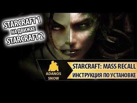 Starcraft: Mass Recall ► StarCraft 1 на движке StarCraft 2 ►Инструкция по установке