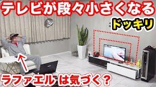 テレビを段々小さくしたらいつ気づくのか?【ドッキリ】Raphael thumbnail