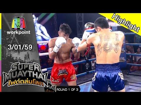 SUPER MUAYTHAI ไฟต์ถล่มโลก | Super Fight | สุทิน บัญชาเมฆ VS SEUAPHOM | 3 ม.ค. 59 Full HD