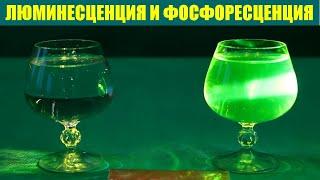 Люминесценция и фосфоресценция