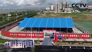 [中国新闻] 粤港澳大湾区深圳至江门铁路开工 | CCTV中文国际