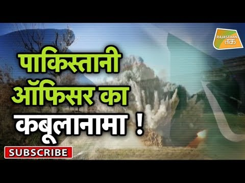 PAKISTAN OFFICER का कबूलनामा !   Rajasthan Tak