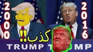 مسلسل سمبسون لم يتنبأ بفوز دونالد ترامب برئاسة أمريكا !!