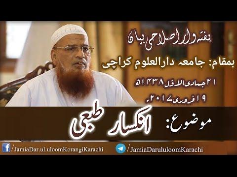 Mufti Taqi Usmani Sahib D.B Weekly Islahi Bayan in Jamia Darul Uloom Karachi 19 February 2017