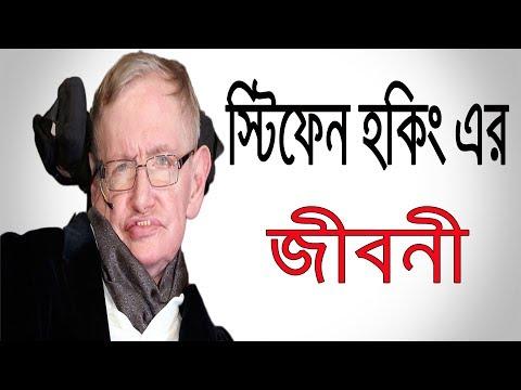 Stephen Hawking Bangla biography | Inspirational bangla biography|Motivational Bangla Biography