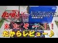 【開封レビュー】#機動戦士ガンダムUC #Blu-ray BOX Complete Edition (#RG 1/144 ユ…
