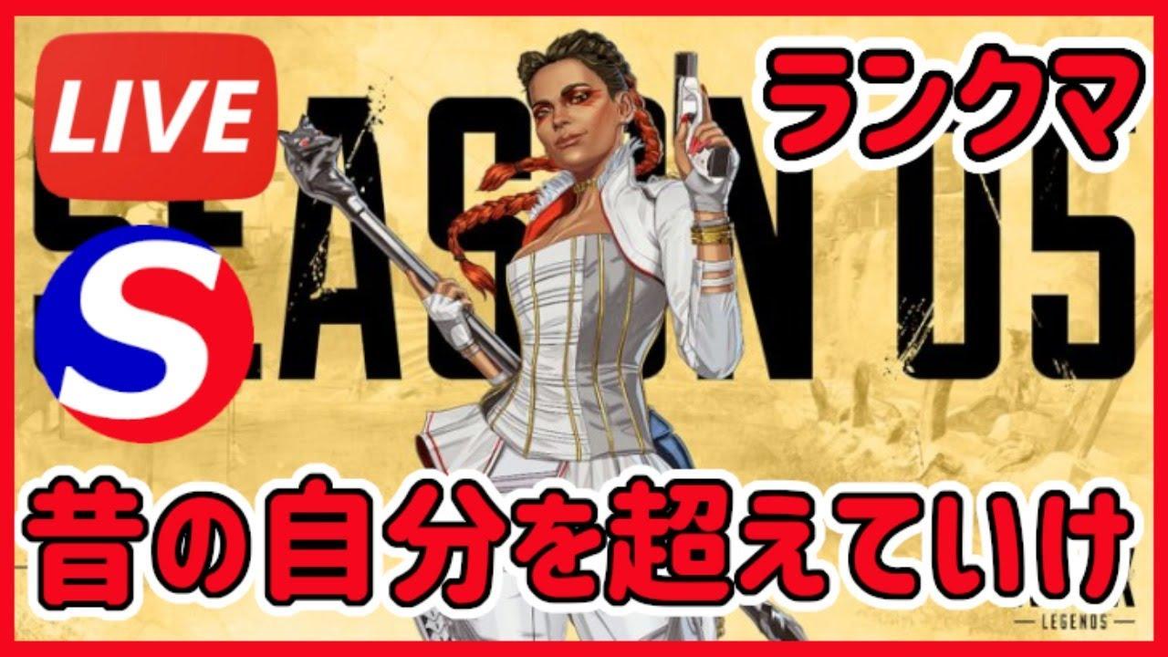 【Apex Legends】[Live]No.126 6650戦目 新ランクマ 下手はどれだけやれば上手くなるのか!?【エーペックスレジェンズ】