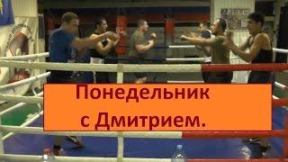 Бокс.Понедельник с Дмитрием