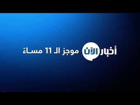 18-08-2017 | موجز الحادية عشرة مساءً لأهم الأخبار من #تلفزيون_الآن  - نشر قبل 7 ساعة