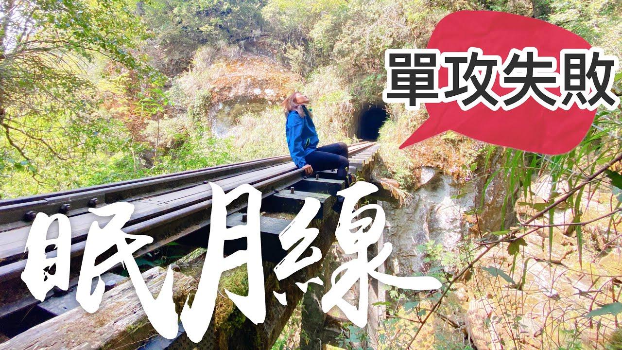【嘉義】 阿里山「眠月線」,我們單攻失敗了,挑戰前必讀!!