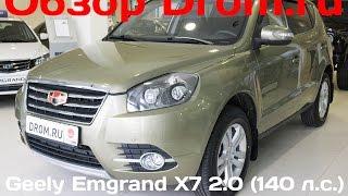 Geely Emgrand X7 2016  2.0 (140 л.с.) 2WD MT Luxury - видеообзор