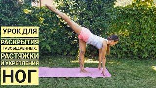 Урок на растяжку ног и укрепление мышц спины. Сила и гибкость.
