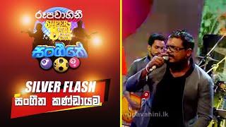Rupavahini Super Ball Musical Show - Silver Flash