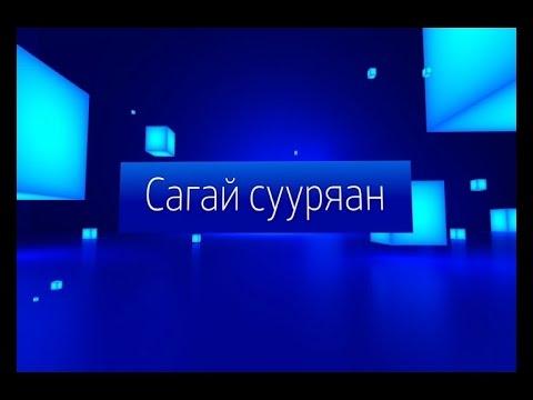 Сагай сууряан. Эфир от 21.01.2017