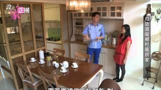 【設計家正團】2012-08-11 第6集-3 打造溫暖鄉村風居家(上) 鄭秋如