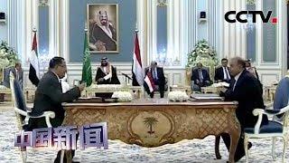 [中国新闻] 也门政府与南部过渡委员会签署协议   CCTV中文国际