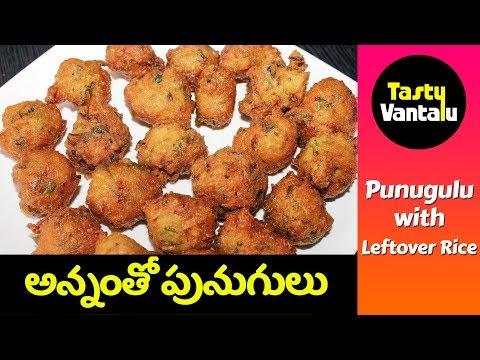 Annam Punugulu in Telugu -  Punugulu with Leftover Rice by Tasty Vantalu