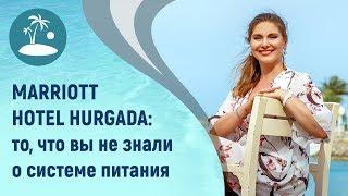 Marriott hotel Hurgada: то, что вы не знали о системе питания.