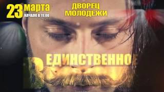 ШОУ под дождем 23 марта 2017 Екатеринбург